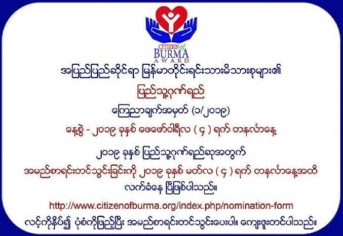 အပြည်ပြည်ဆိုင်ရာ မြန်မာတိုင်းရင်းသားမိသားစုများ၏ ပြည်သူ့ဂုဏ်ရည် ကြေညာချက်အမှတ် (၁/၂ဝ၁၉)