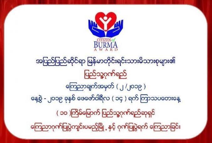 အပြည်ပြည်ဆိုင်ရာ မြန်မာတိုင်းရင်းသားမိသားစုများ၏ ပြည်သူ့ဂုဏ်ရည် ကြေညာချက်အမှတ် ( ၂ /၂ဝ၁၉ )