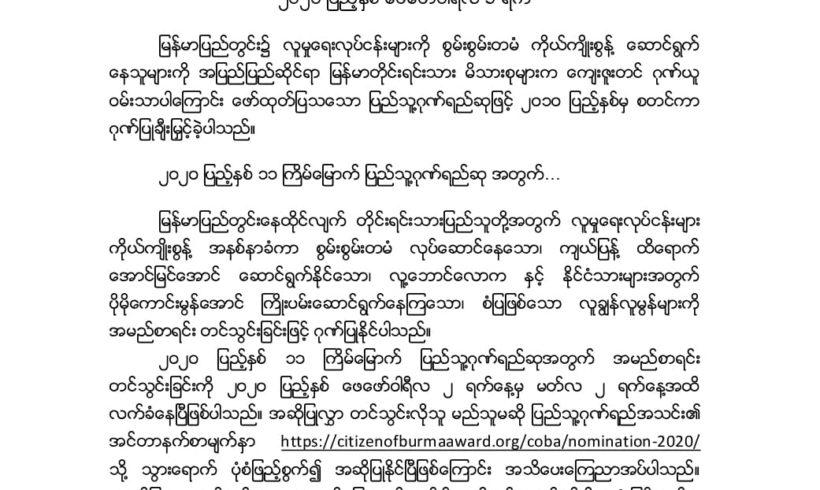 အပြည်ပြည်ဆိုင်ရာ မြန်မာတိုင်းရင်းသားမိသားစုများ၏ ပြည်သူ့ဂုဏ်ရည် ကြေညာချက်အမှတ် (၁/၂၀၂၀) ၂ဝ၂၀ ပြည့်နှစ် ဖေဖော်ဝါရီလ ၁ ရက်
