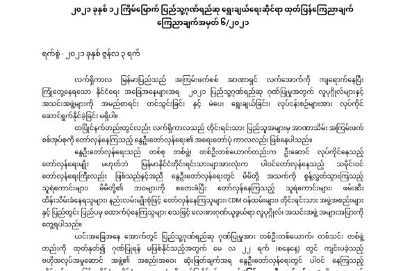 ၂၀၂၁ ခုနှစ် ၁၂ ကြိမ်မြောက် ပြည်သူ့ဂုဏ်ရည်ဆု ရွေးချယ်ရေးဆိုင်ရာ ထုတ်ပြန်ကြေညာချက်